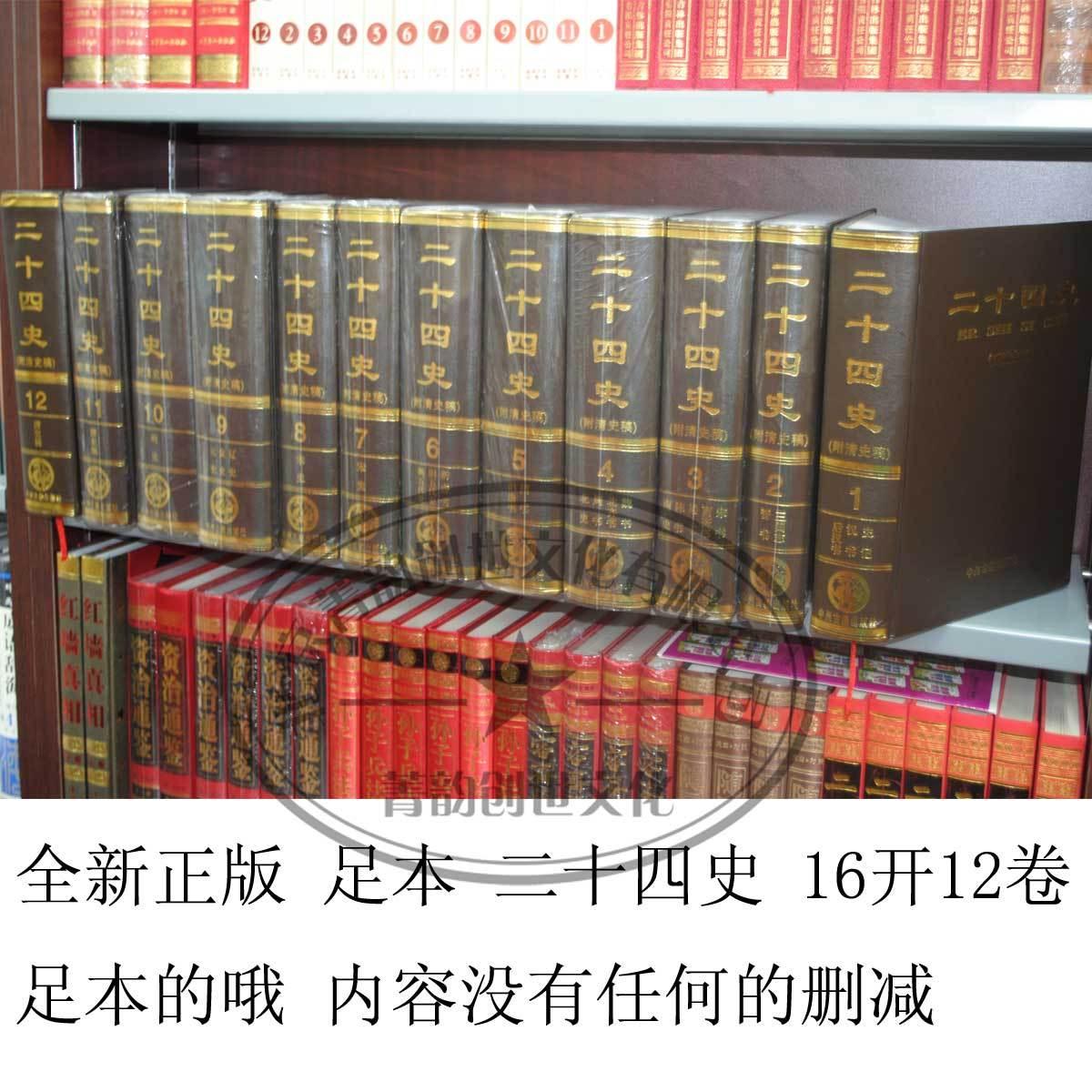 Магазина подлинной ershisishi истории истории династии Цин английской пунктуации ног 12 полный объем 24 Zi Чжи Тун Цзянь Ши Цзи