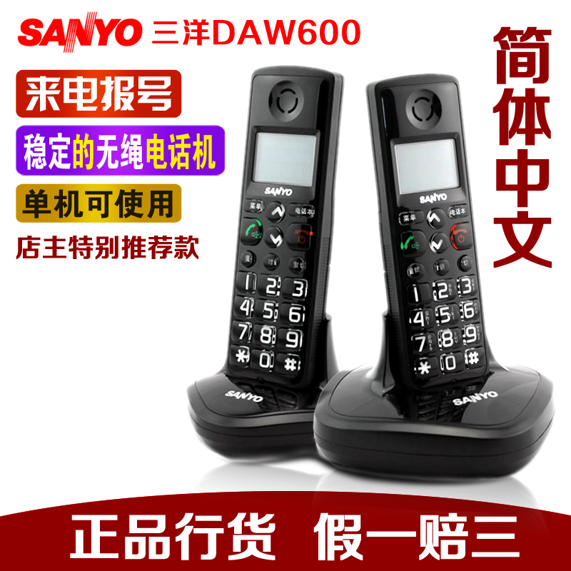 Проводной и DECT-телефон Sanyo da600 проводной и dect телефон philips dctg792