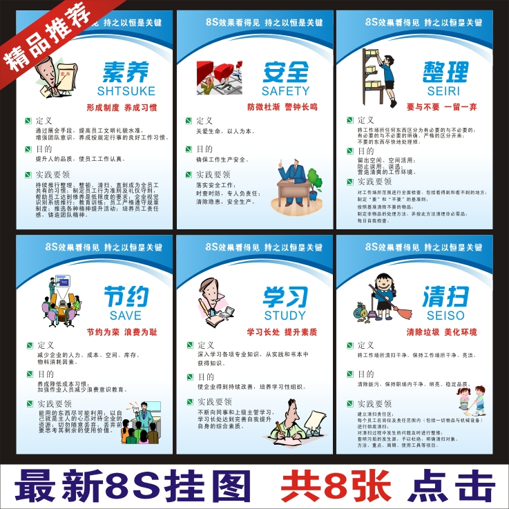 Quality Slogans And Posters Factory Shop Slogan 5s 6s 7s 8s Field Quality Control Wall Chart Poster