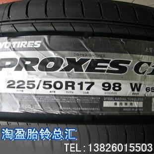 шины Toyo tires  225/50R17 C1S шины 225 50 r13