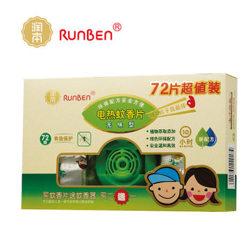 Runben 72 run this a0132 72