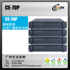 Система радио оповещения CEO-PA CE-70P 70W