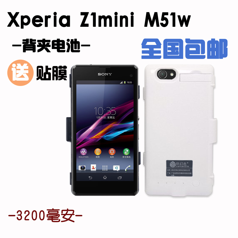 Аккумулятор Khz\ science fiction  Xperia Z1 Mini Compact M51w D5503 faulks on fiction
