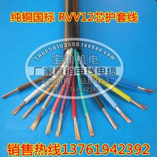 Силовой кабель изолированный 0.3 12 RVV