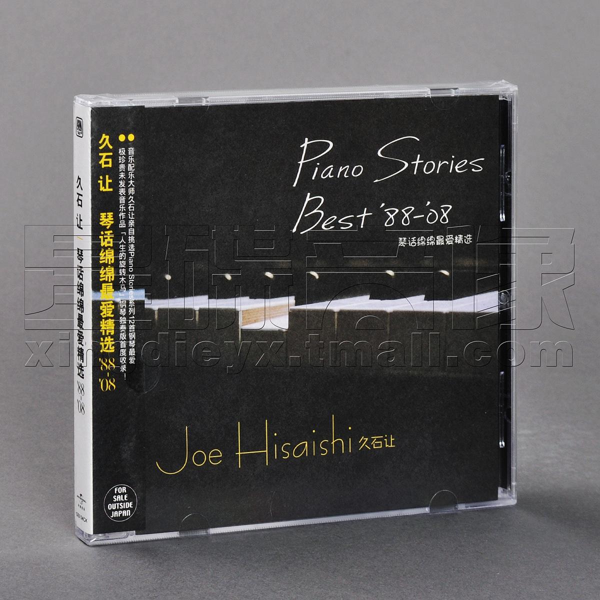 Музыка CD, DVD Piano Stories Best 88-08(CD) музыка cd dvd dsd 1cd