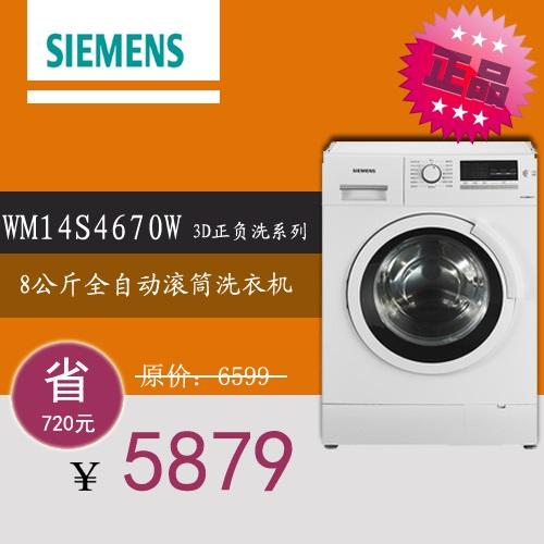 Стиральная машина SIEMENS/WM14S4670W 3D стиральная машина siemens wm 16y792