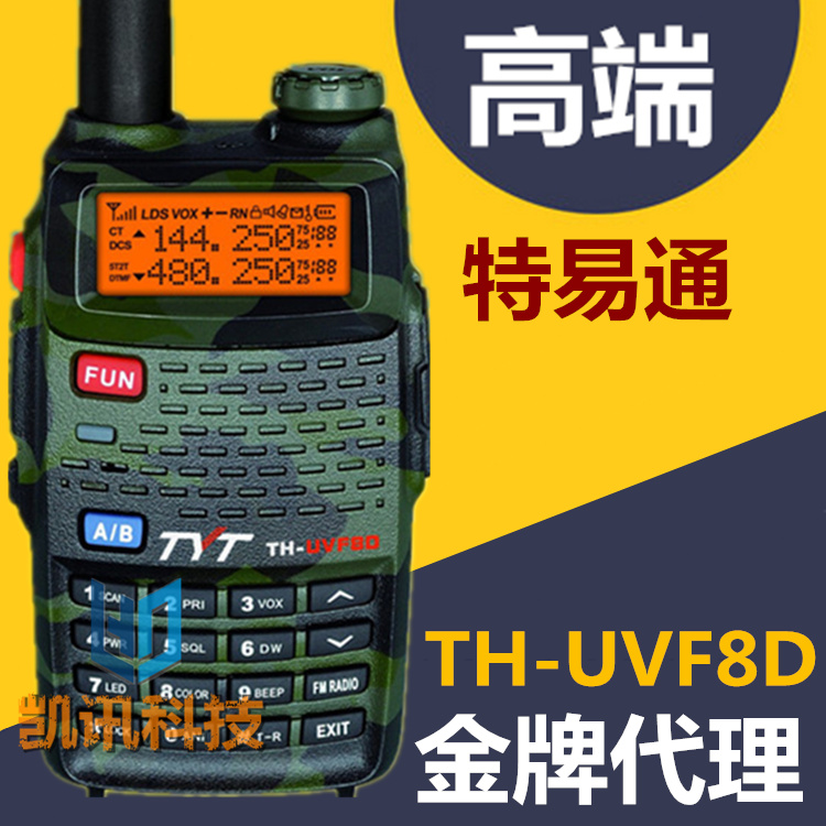 Рация   TYT TH UV F8D 50 рация th 9800 tyt th9800 50w