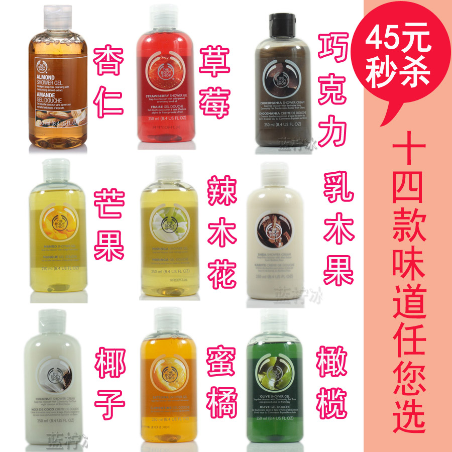 The body shop  TBS 250ml