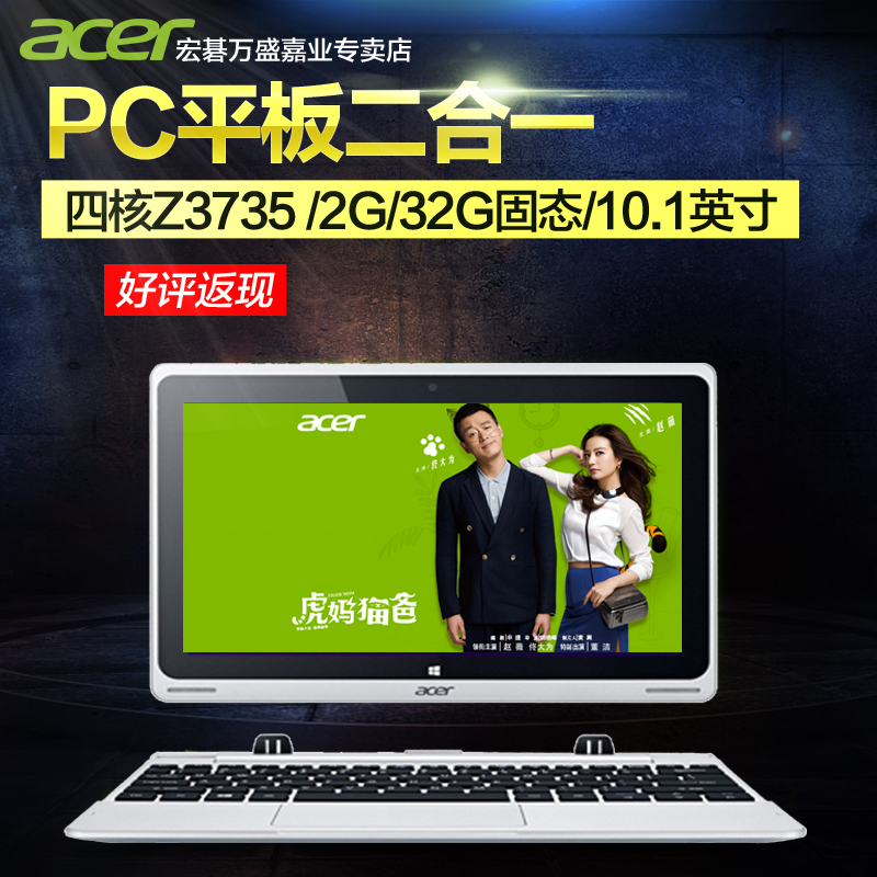 ноутбук Acer  SWITCH 10 Sw5-011-18py 32G