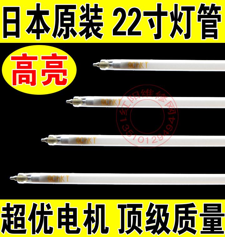 LCD, CRT аксессуары Японские оригинальные 22-дюймовый широкоэкранный трубки 485 мм 22-дюймовый ЖК-лампа трубка широкоэкранный