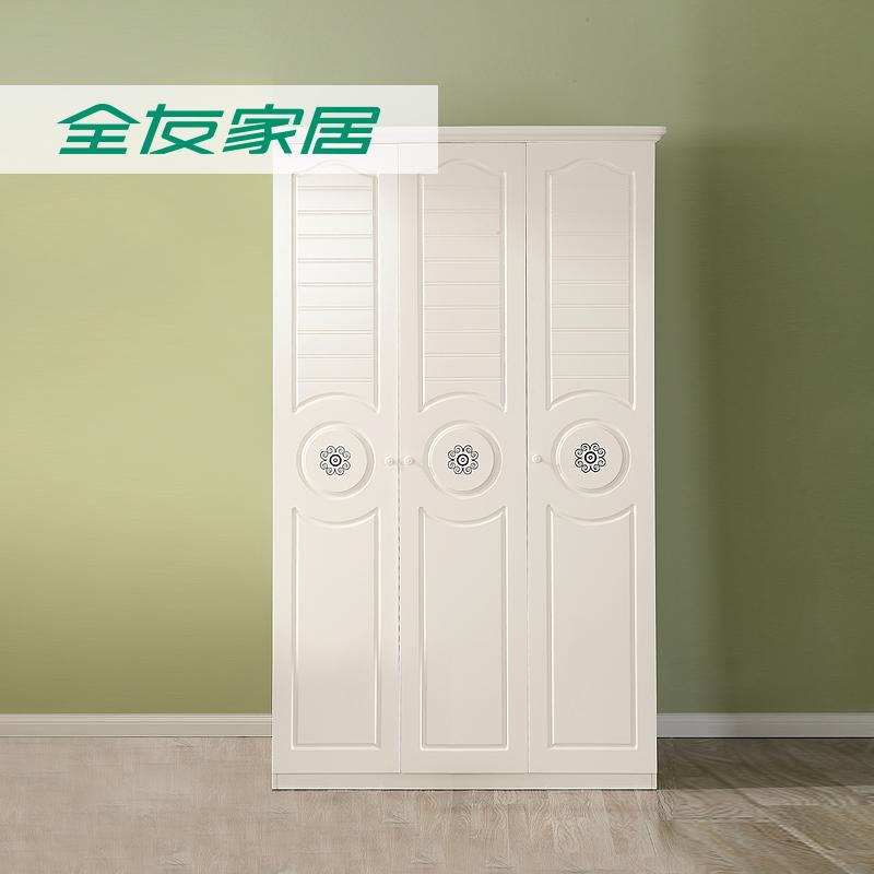 全友家居儿童环保韩式衣柜121103