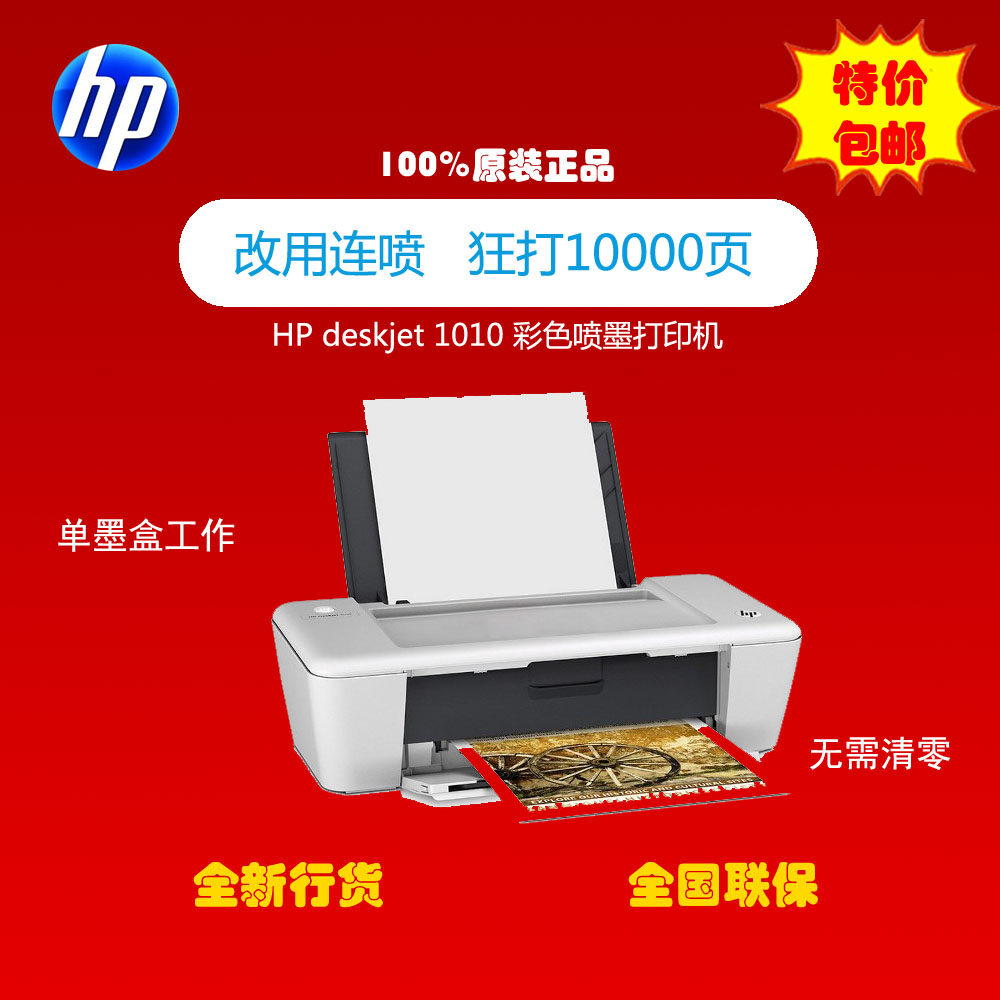 Принтер Hewlett/Packard  Hp1010 Hp1000 принтер hewlett packard hp officejet 100 moblie