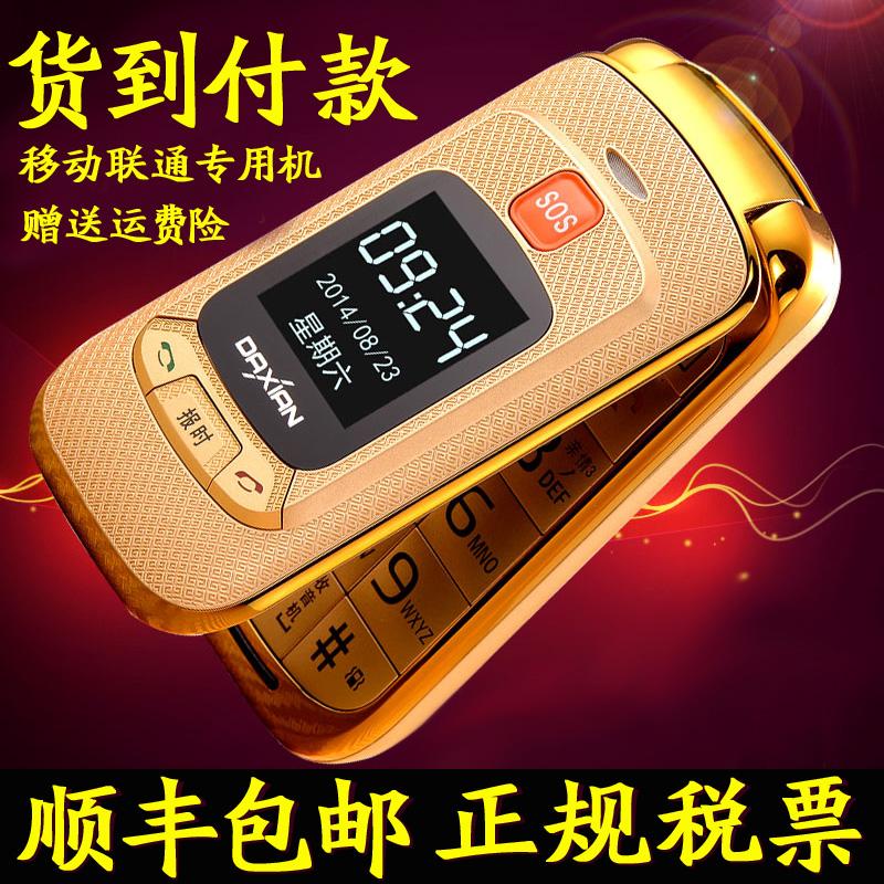 Мобильный телефон Daxian  F189 телефон
