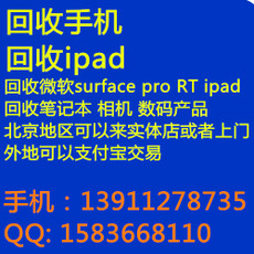 Surface Pro Rt Ipad