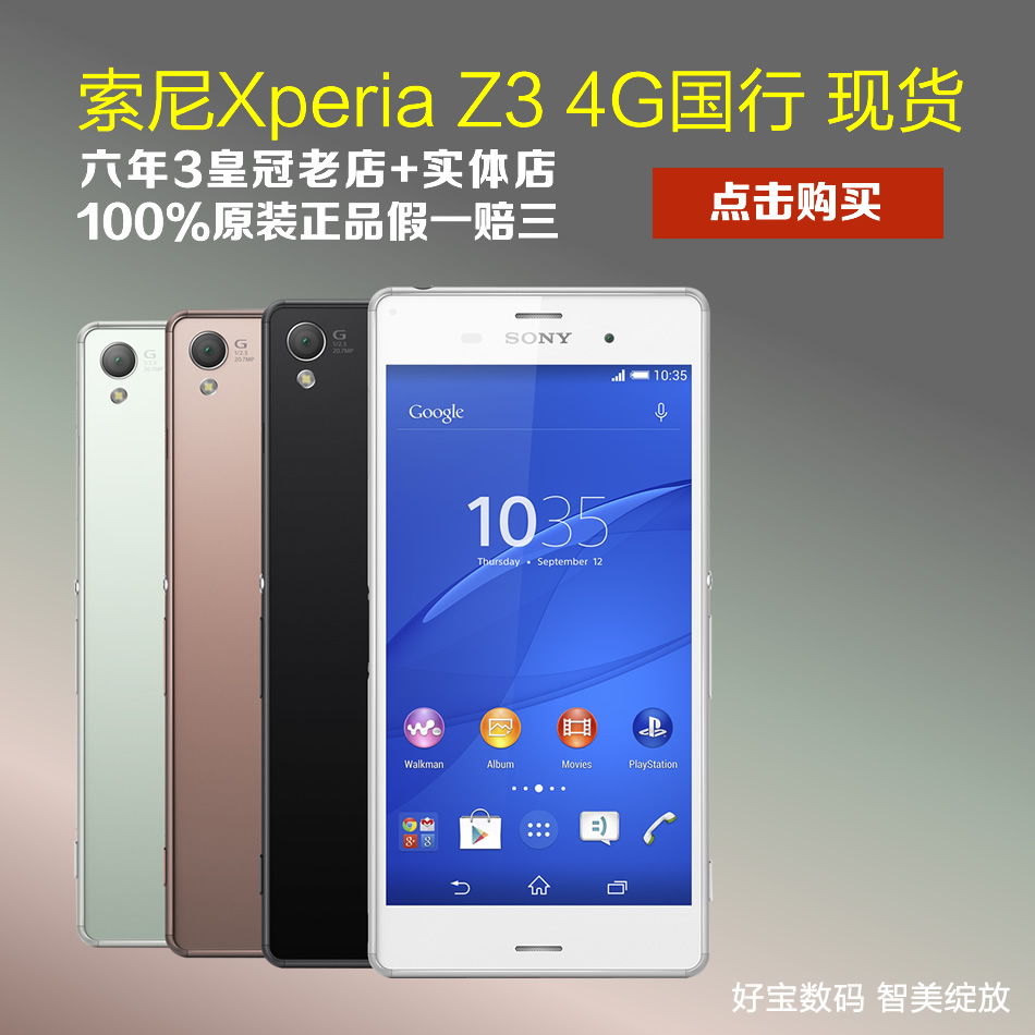 Мобильный телефон Sony L55t L55u Xperia Z3 4G мобильный телефон sony ericsson d6603 sony xperia z3 android 5 2 20 7mp 3 16 rom