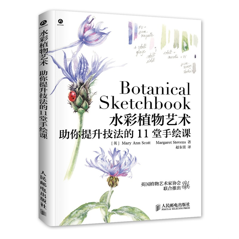 Botanical Sketchbook 11 купить