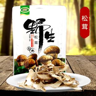 【限时5折】云南特产野生松茸菌正品干货出口级顶级云南食用松茸