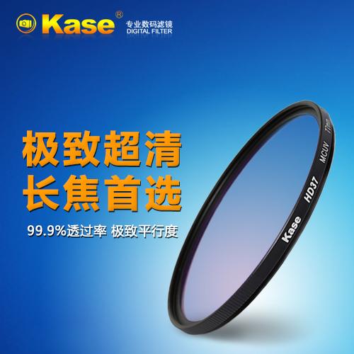 Фильтр для объектива KASE HD37 MCUV 82mm фильтр для объектива kase cpl 62mm