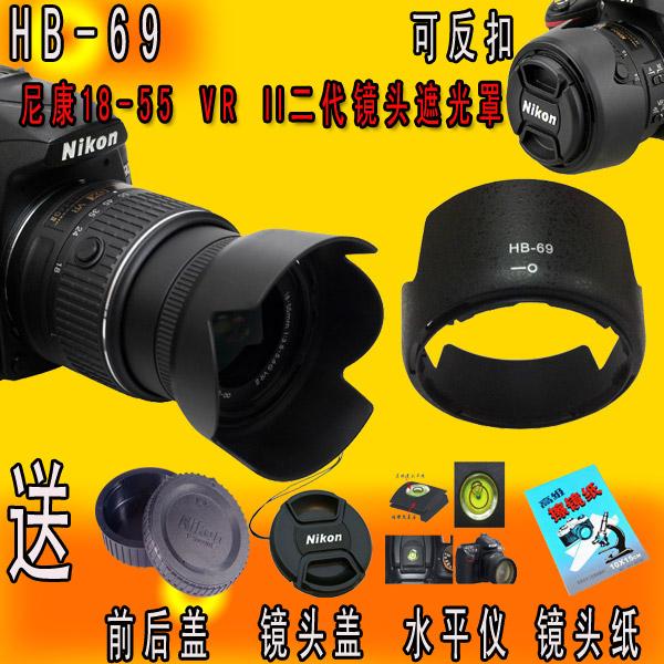 Бленд NIKON  HB-69 18-55II D3200/D3300/D5200/D5300 профессиональная цифровая slr камера nikon d3200 18 55mm d3200