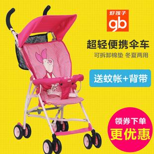 【包邮】好孩子超轻便型婴儿手推车冬夏两用折叠便携伞车宝宝车童车D302-S
