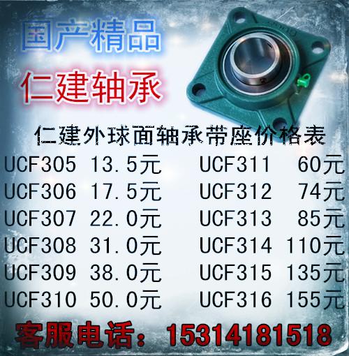 Подшипник сферический шариковый UCF305 306 307 308 309 310 311 312 328 подшипник сферический шариковый ucf211 212 213 214 215 216 217 218