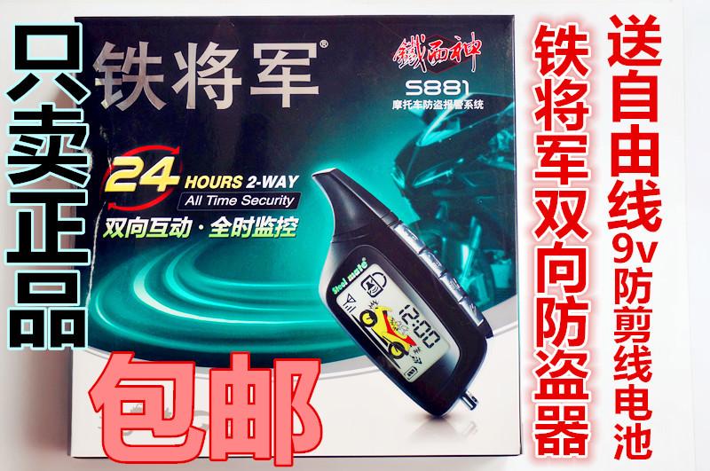 Сигнализация для мотоциклов S881