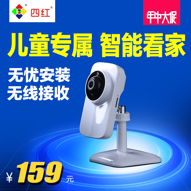 IP-камера Four red  Ip Camera Wifi ip камера news road wifi ip camera