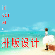 Cdr AI Ps Id Indesign