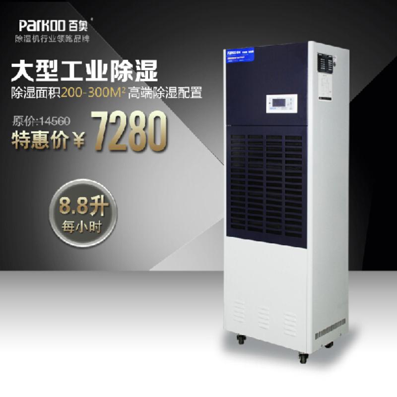 Осушитель воздуха Parkoo  CF8.8KT