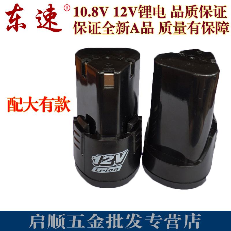 Электродрель Charging drill speed switch 10.8 12V