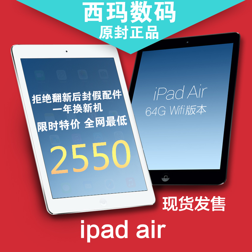 Планшет Apple  Ipad Air 16GB WIFI Ipad5 Ipadair
