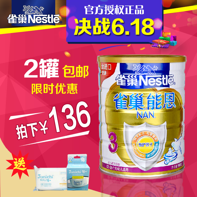 Nestle  1-3 900g конфеты nestle 750g