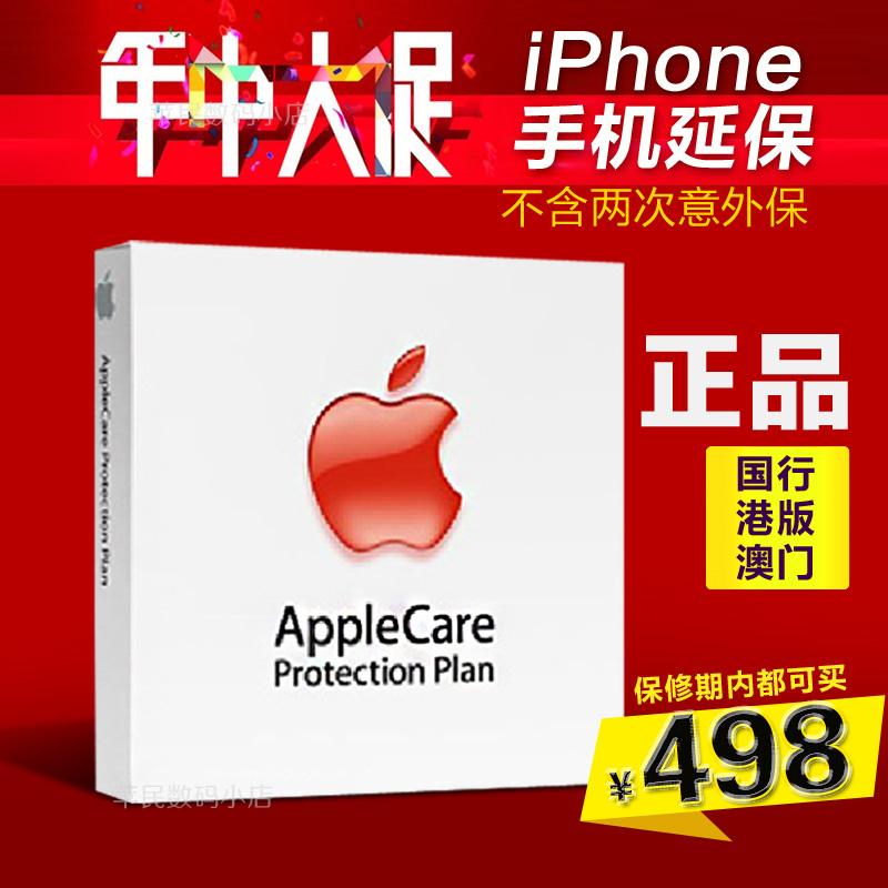 аксессуары для телефона   Applecare Apple Care Iphone6/6plus/5s/5c/5/4s