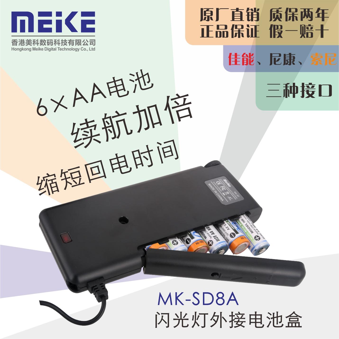 Аккумулятор для SLR-камеры Meike MK-SD8A meike mk xt2g metal hand grip for fujifilm x t2