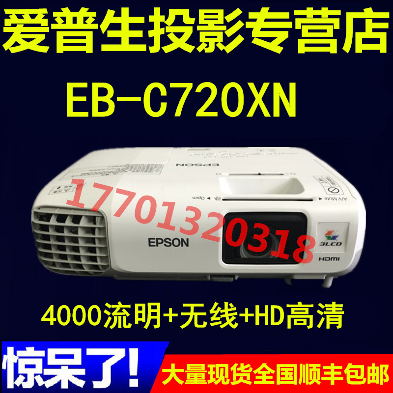 Проектор Epson EB-C720XN 1080P epson eb 2055