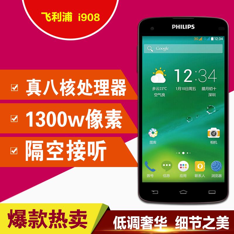 Мобильный телефон Philips  I908 мобильный телефон philips e103 red