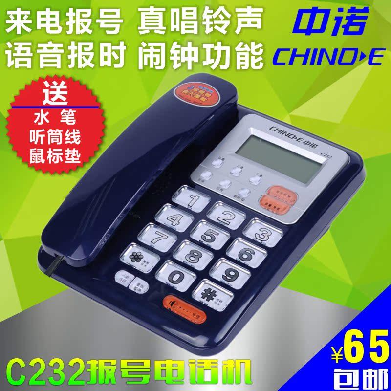 Проводной и DECT-телефон Chino e  C232 проводной и dect телефон us 6896
