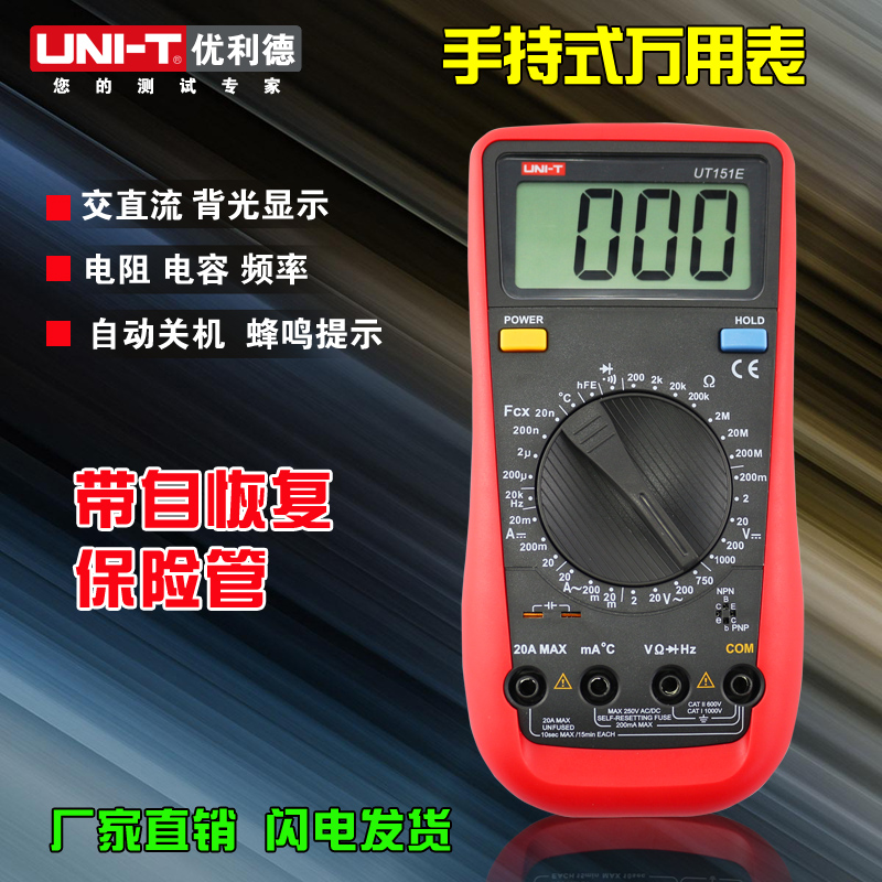 Мультиметр UNI/T 172 UT151A/UT151B/UT151C/UT151D/UT151E плюшевая маска зайки uni