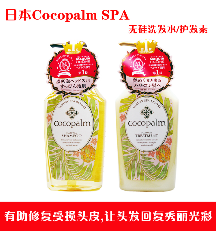 Фото Шампунь Green people  Cocopalm SPA 600ml