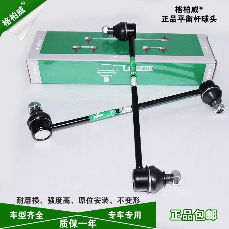 распорка Gebo Wei 320 330 520 530 620 720 X60 тент для автомобиля lifan 320 330 530 520 620 630 720 x50 x60