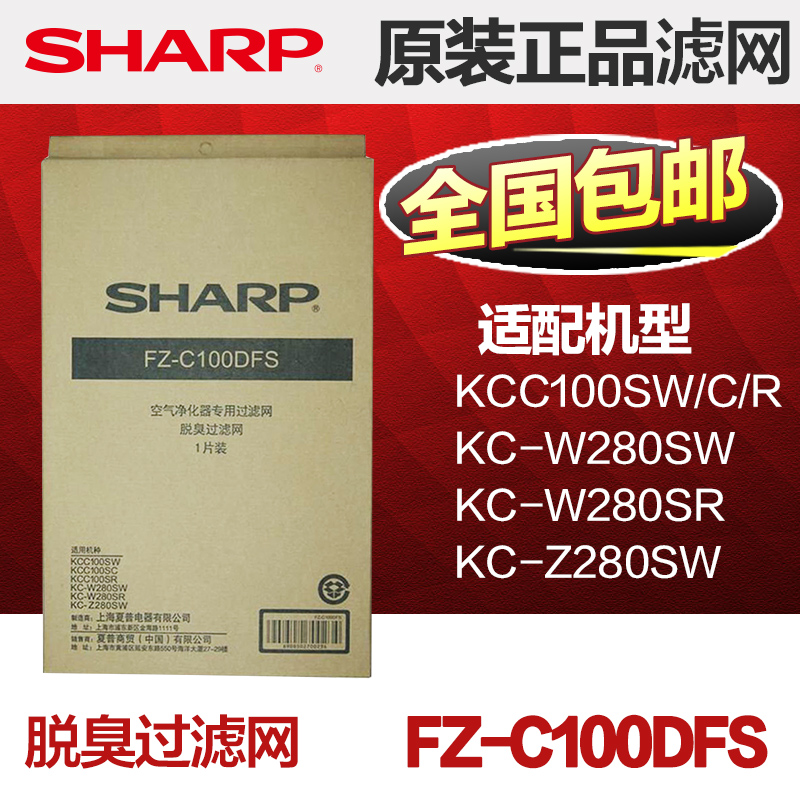 Аксессуары для увлажнителей воздуха Sharp c100dfs KC-Z280SW/W280SW/C100SW FZ- washable activated carbon formaldehyde filter fz c100dfs for sharp kc z280sw kc w280sw ki dx70 air purifier