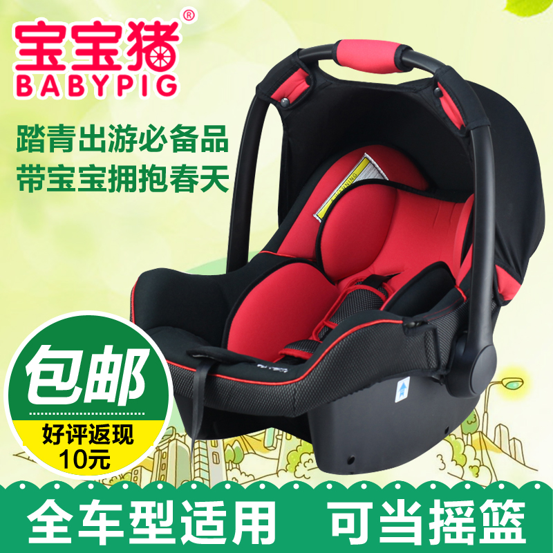 Детские переносные сидения Babypig