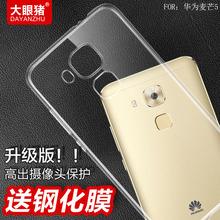 大眼猪华为麦芒5手机壳透明硅胶G9plus手机套软超薄al10防摔保护-华