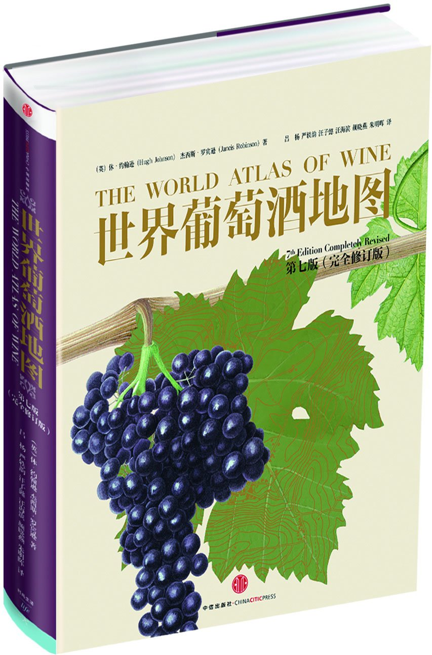 The World Atlas Of Wine (7th Edition Completely Revised) the atlas