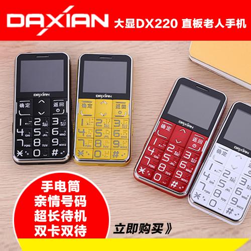 Мобильный телефон Daxian DX220 мобильный телефон daxian w189