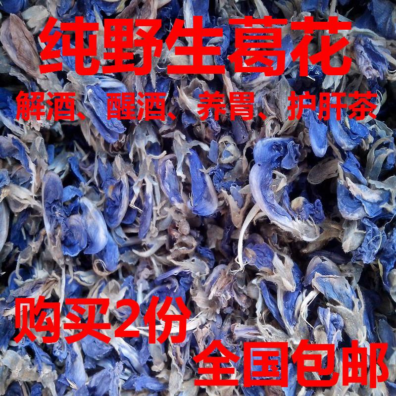 2014 свежие дикие Литянь jiejiu чай чисто GE чай цветы Pueraria цветов снятия алкоголизма и защиты печени чай 250 g