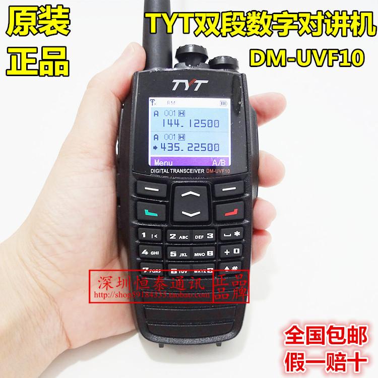Рация TYT DM-UVF10 5W рация