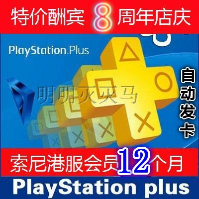 PSN PS+ PS4 PSP PSV PS3 PLUS