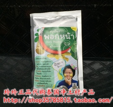 Пудра Thailand land village 80g