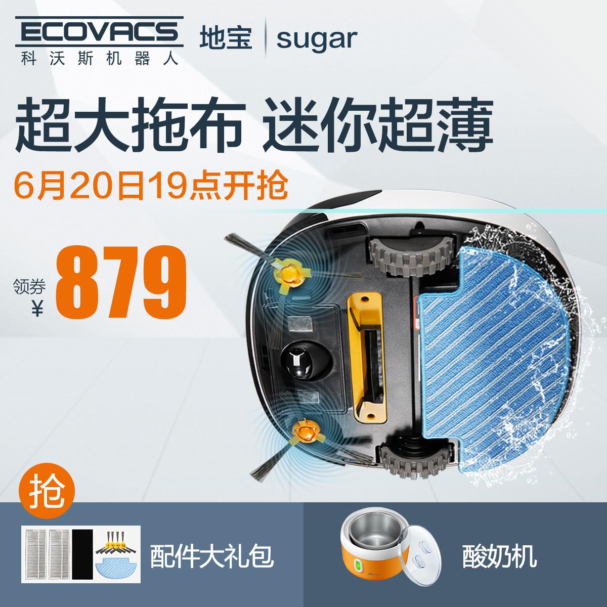 Электрощётка половая Ecovacs 80 Sugar комплект для уборки ecovacs d76